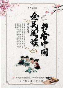 古风读书日海报设计素材