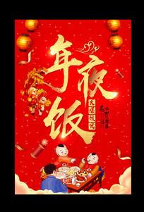 过大年送好礼中国风年夜饭海报