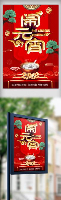 红色大气狗年元宵节海报