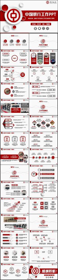 红色高端简洁中国银行PPT