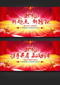 红色炫丽2018年年会舞台