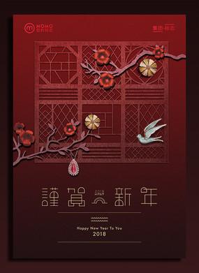 红色奢侈品地产新年海报