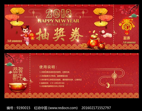 红色新年抽奖券图片