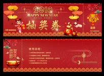 红色新年抽奖券 PSD