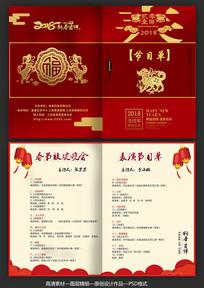 红色喜庆春节年会节目单素材