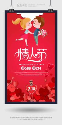 红色喜庆情人节活动海报