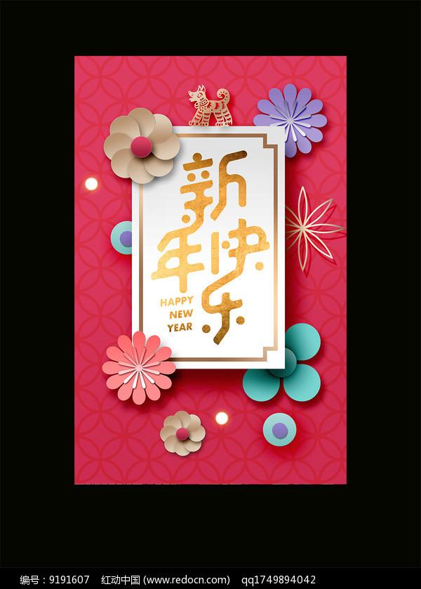 红色喜庆喜年海报图片