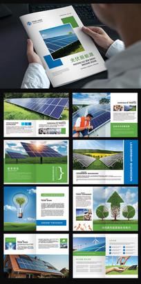 环保新能源光伏科技画册