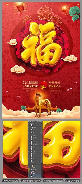 简约春节福字新年海报