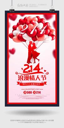 简约大气情人节促销海报