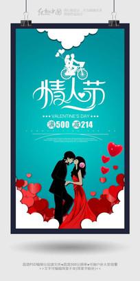简约精美情人节促销海报