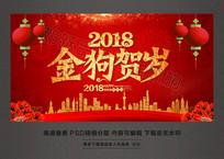 金狗贺岁2018狗年春节晚会背景