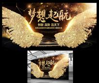 金色梦想起航翅膀背景板