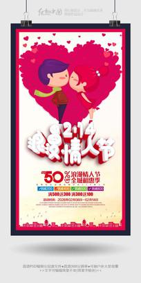 浪漫情人节节日促销海报