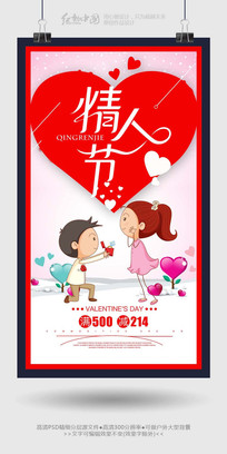 浪漫情人节宣传海报模板