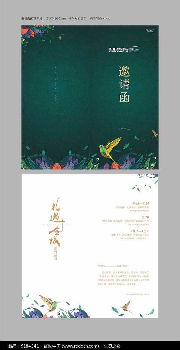绿色邀请函设计图片
