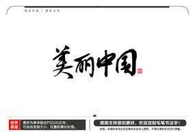 美丽中国毛笔书法字
