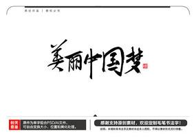 美丽中国梦毛笔书法字