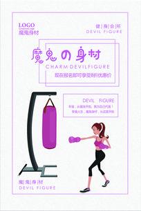 魔鬼身材健身海报设计