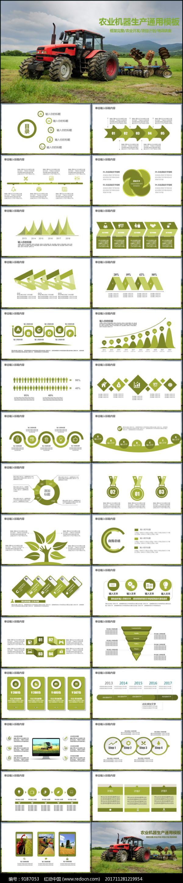 农业生产农产品生产招商PPT图片