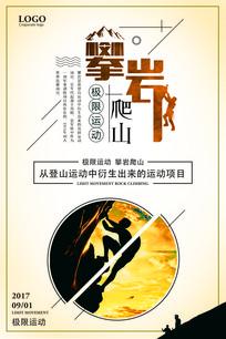 攀岩极限运动宣传海报