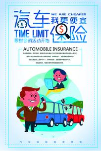 汽车保险我更便宜宣传海报