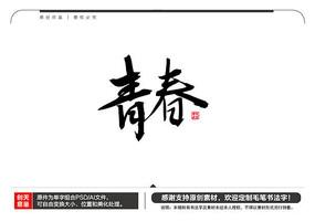 青春毛笔书法字