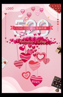 情人节520海报设计