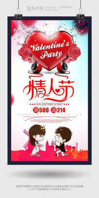清新时尚情人节节日海报