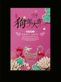 清新时尚新年海报