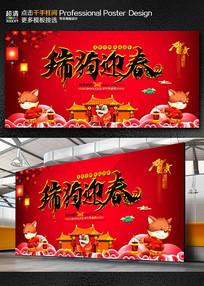 瑞狗迎春2018狗年春节舞台