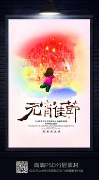 水彩风元宵节海报设计