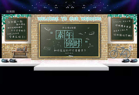 素年锦时主题系婚礼舞台背景板