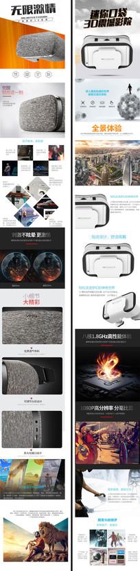 淘宝虚拟现实眼镜3D眼镜详情页