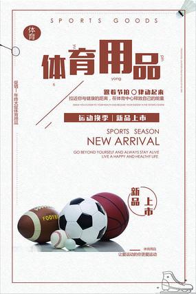 体育用品新品促销海报