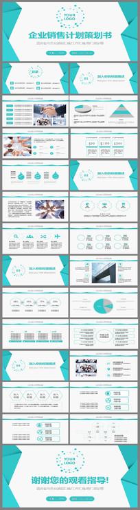 销售计划策划书工作报告PPT