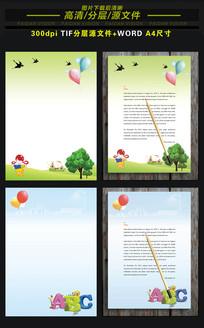 小学生风景作文背景稿纸信纸