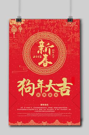 新年快乐狗年红色剪纸创意海报