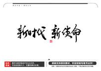新时代新使命毛笔书法字