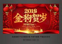 喜庆2018金狗贺岁春节背景