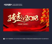 喜庆红色2018年会背景板