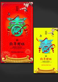 迎春节新年贺卡