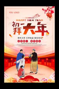 中国风大年初一拜年海报