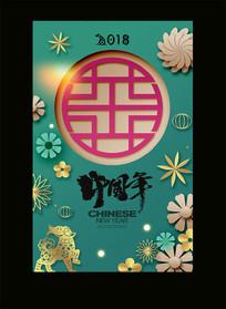中国年狗年海报设计