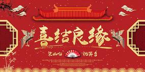 中式婚礼喜庆背景展板