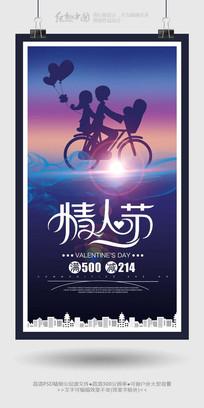 紫色情人节节日活动海报