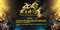 2018春节放假通知海报