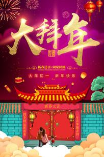 2018大拜年狗年海报设计