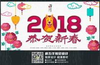 2018恭贺新春海报