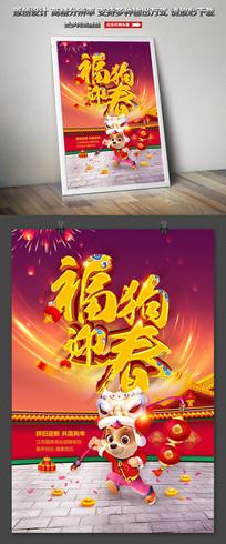 2018狗年福狗迎春宣传海报